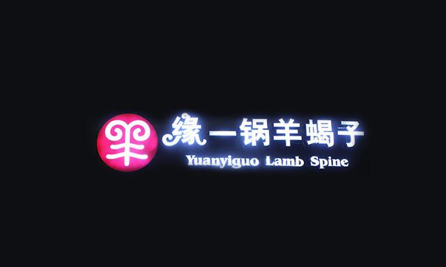 缘一锅羊蝎子(303广场店)