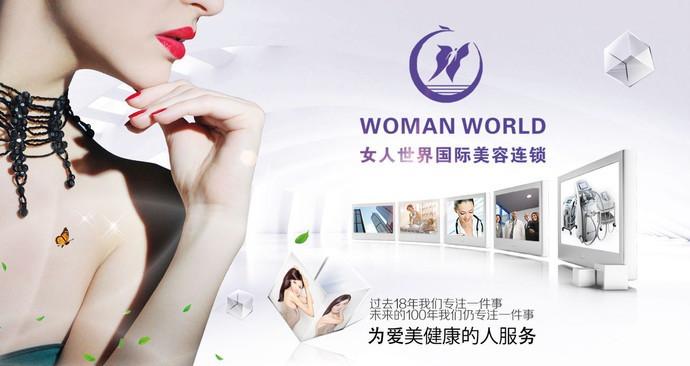 女人世界美容连锁管理(观音桥红鼎国际店)