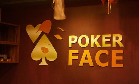 Poker Face桌游轰趴真人剧本店