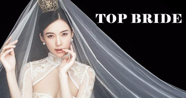 香港topbride婚纱礼服馆(总店)
