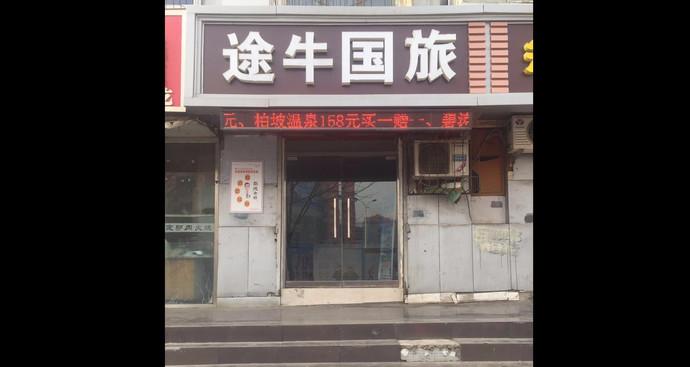 途牛国旅(新世隆店)