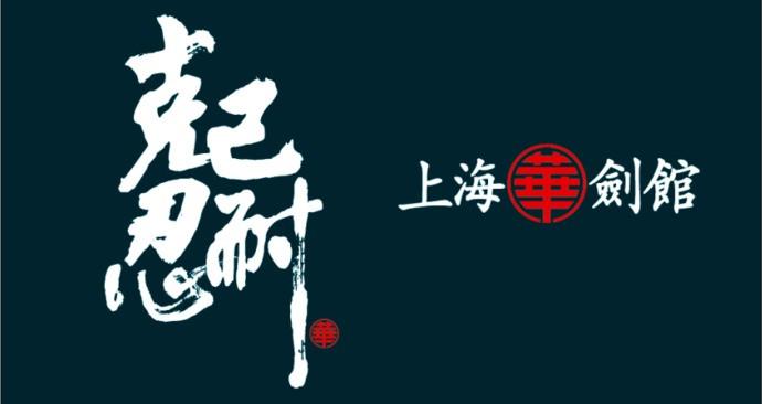 上海华剑道馆(莲花馆店)