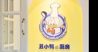 丑小鸭的厨房(南坪万达店)