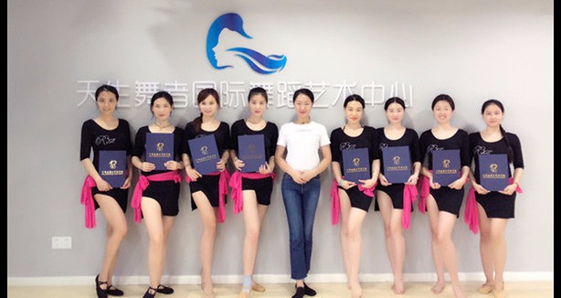 天生舞者国际舞蹈艺术中心