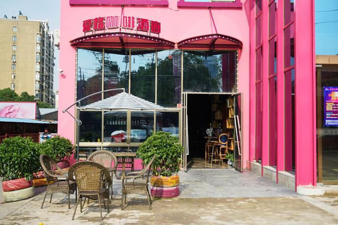 爱格音乐咖啡酒廊