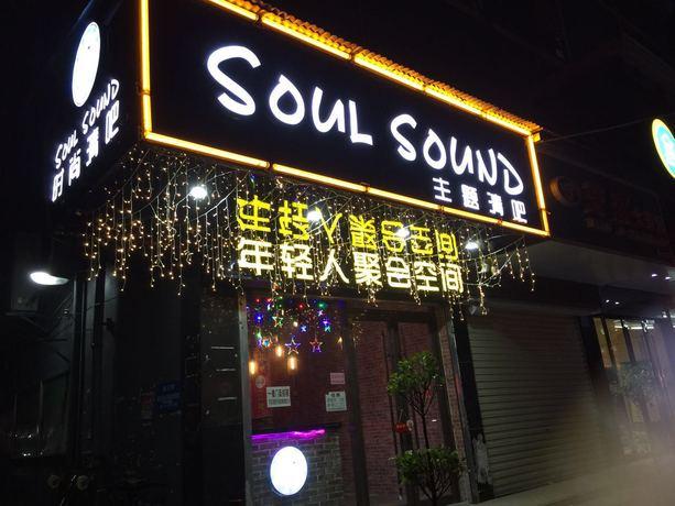 soul sound 主题清吧