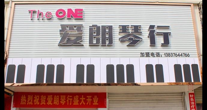 爱朗琴行(世界城店)