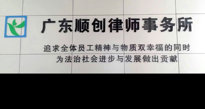 广东顺创律师事务所