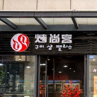 烤尚宫韩式涮烤自助餐厅(龙湖金楠时光店)