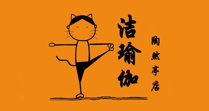 洁瑜伽(陶然亭店)