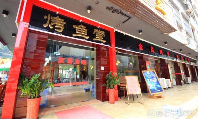 烤鱼堂(裕兴花园店)