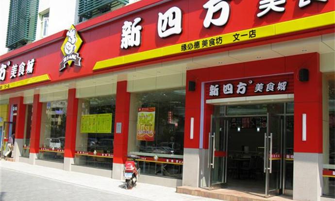 新四方美食城(新塍店)