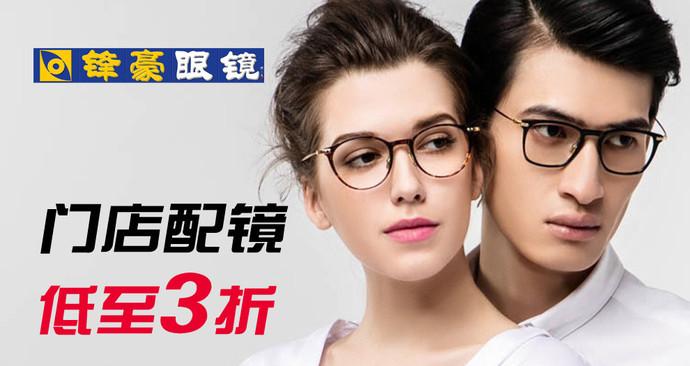 万新光学O2O配镜(锋豪眼镜东高店)
