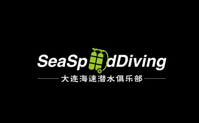 大连海速潜水俱乐部(高新店)