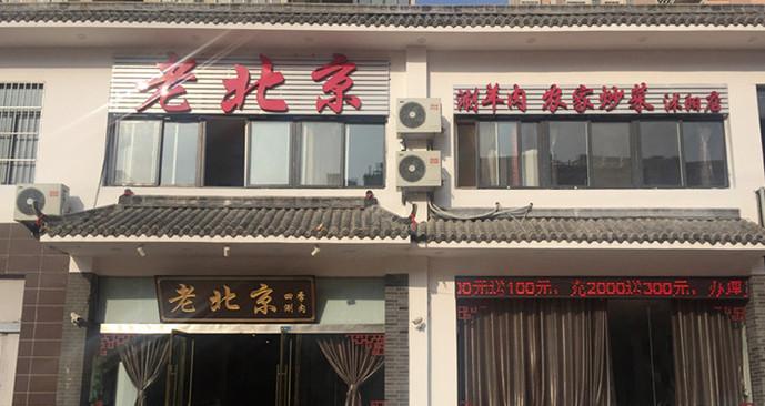 老北京四季涮肉农家菜