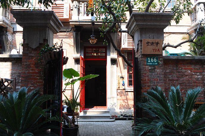 清源堂(南京西路店)