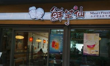 鲜芋仙(阿罗海广场店)