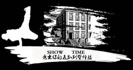 ShowTime别墅轰趴馆