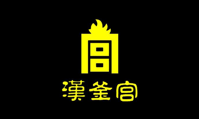 汉釜宫(运河上街店)