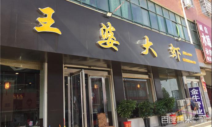 王婆大虾(辛店分店)