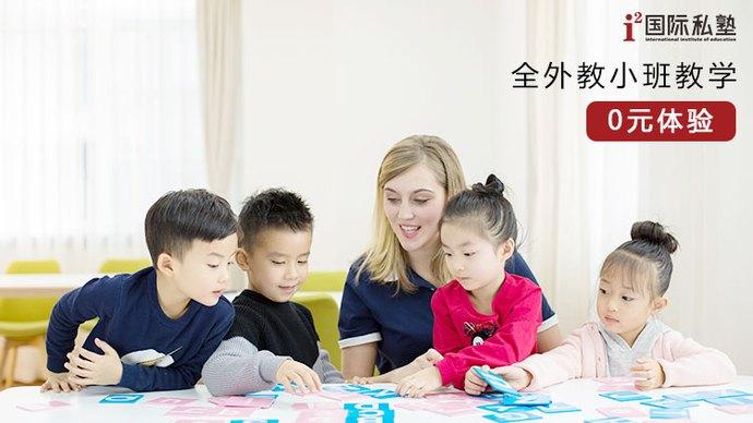 i2国际私塾英语(荣和中央公园校区店)