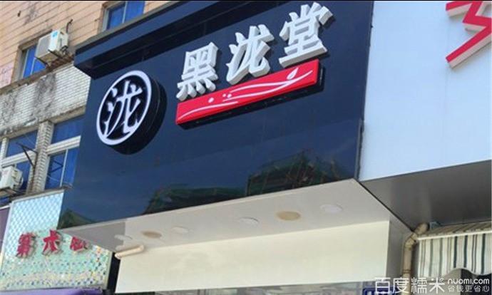 黑泷堂(大康路店)