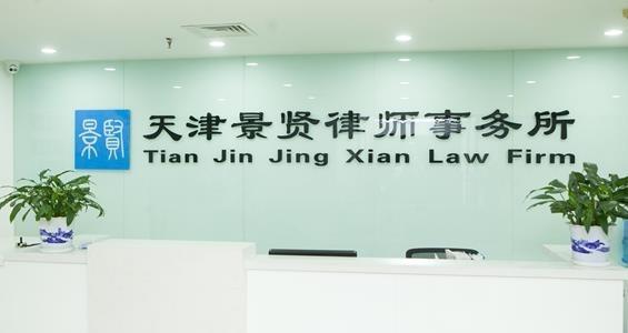 景贤律师事务所