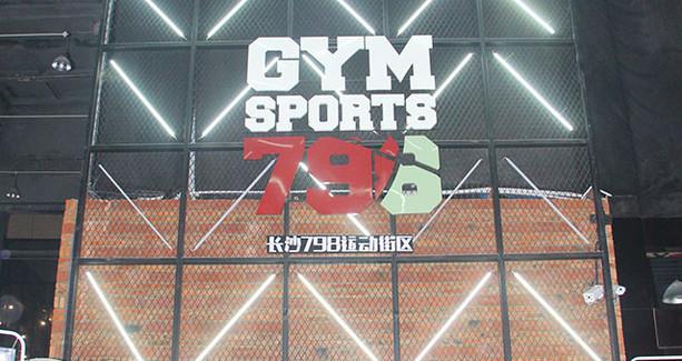 乐运体育798运动街区