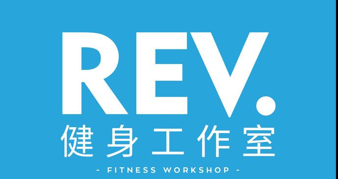 REV健身工作室