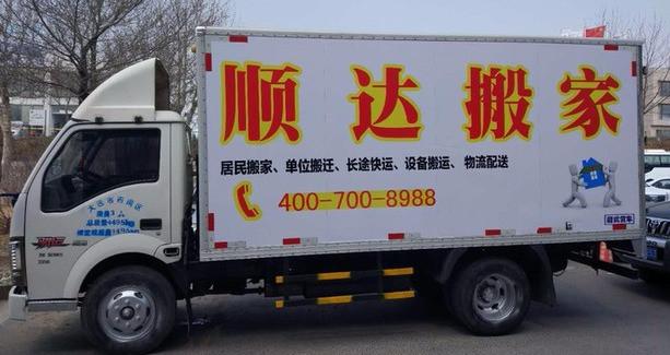 大连安顺达搬家服务有限公司
