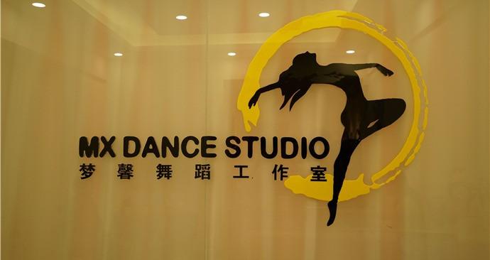 梦馨舞蹈工作室