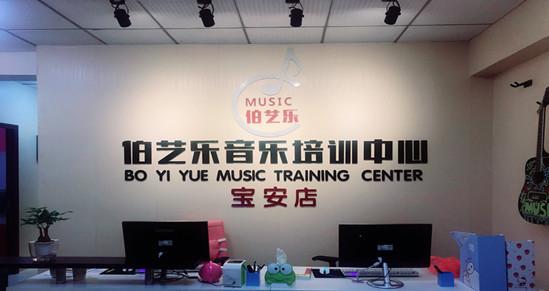 伯艺乐音乐培训中心(宝安店)