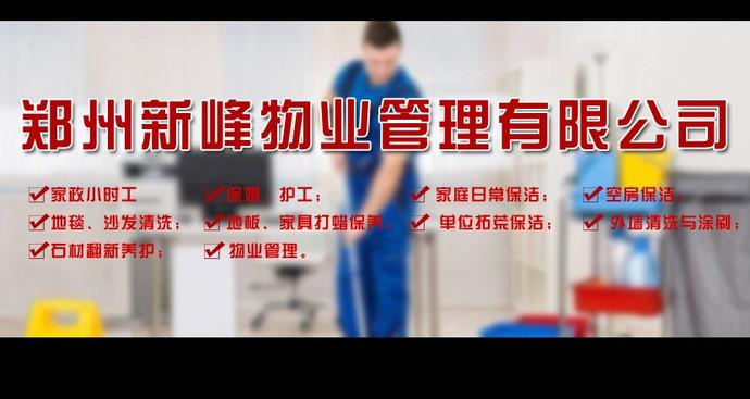 郑州新峰物业管理有限公司