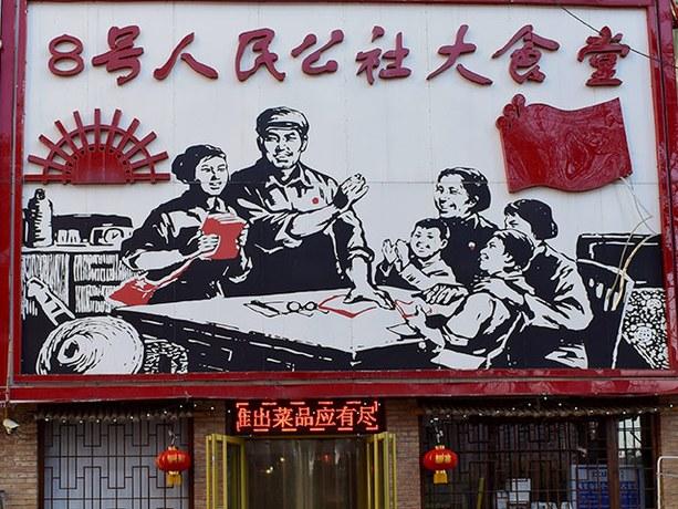 8号人民公社食堂
