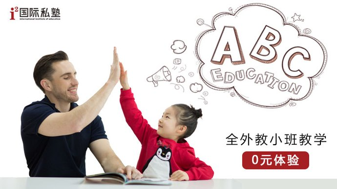 i2国际私塾英语(荣和山水美地校区店)