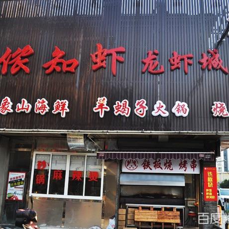 侬知虾(铁板烤串店)