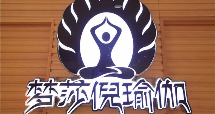 梦莎倪瑜伽(乐享城店)