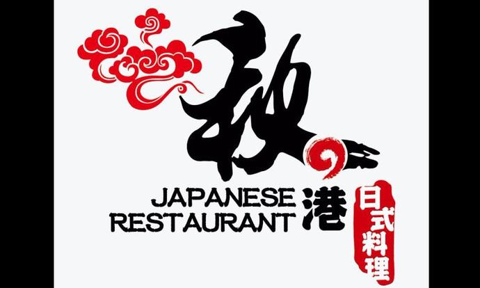 秋之港日式料理