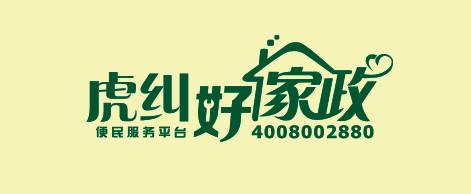 虎纠好家政(杨桥东路店)