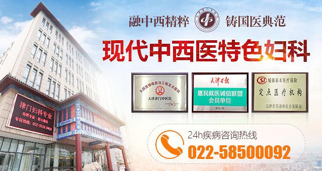 天津津门中医妇科医院