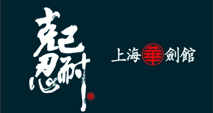 上海华剑道馆(茂名分馆店)