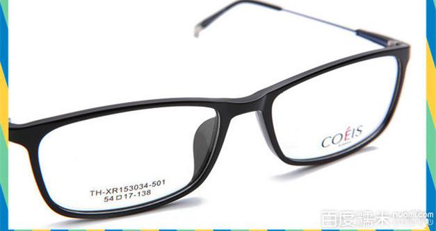 博士眼镜(北京宜家店)