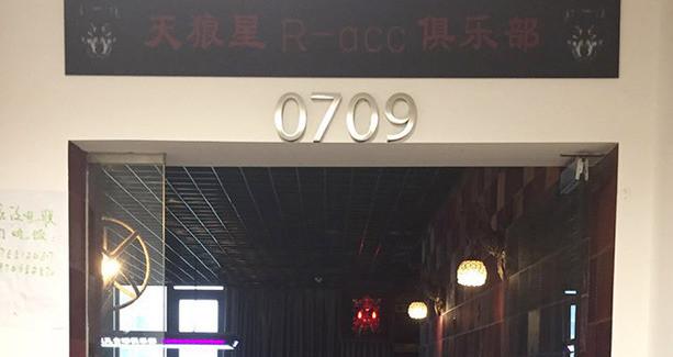 天狼星R-acc俱乐部