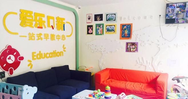 爱乐Q新一站式早教中心