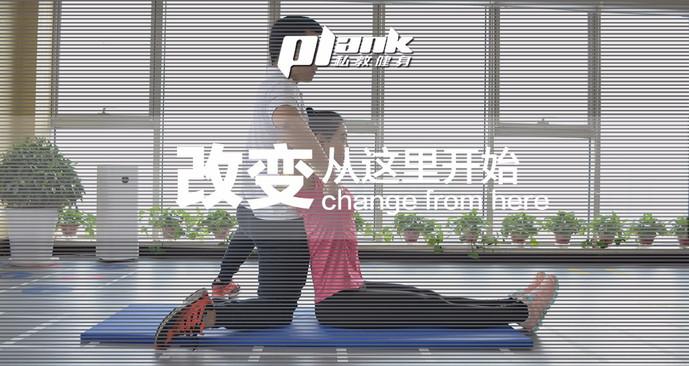 plank私教健身工作室