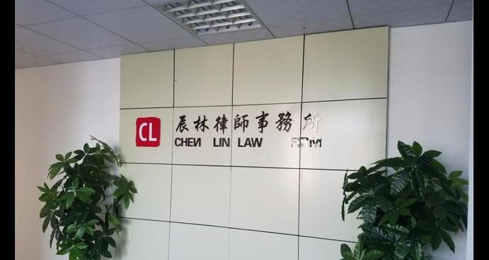 山东辰林律师事务所
