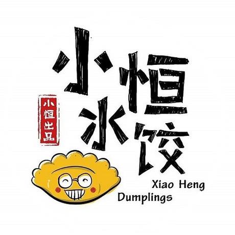 小恒水饺(西站北广场店)