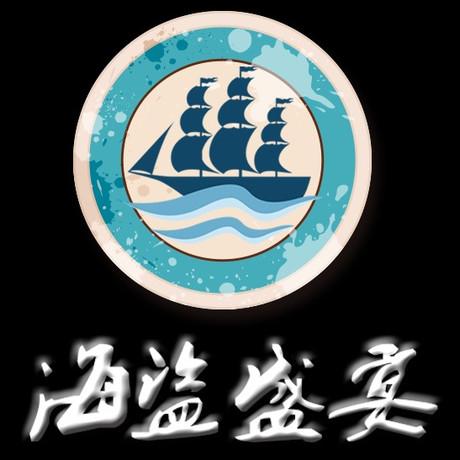 海盗盛宴海鲜自助(能源中心店)