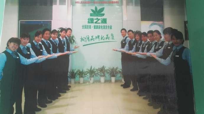 绿之源家电清洗服务中心(梅山店)
