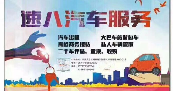 宁波速八汽车租赁有限公司